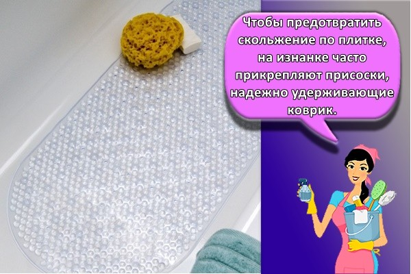 Чтобы предотвратить скольжение по плитке, на изнанке часто прикрепляют присоски, надежно удерживающие коврик.
