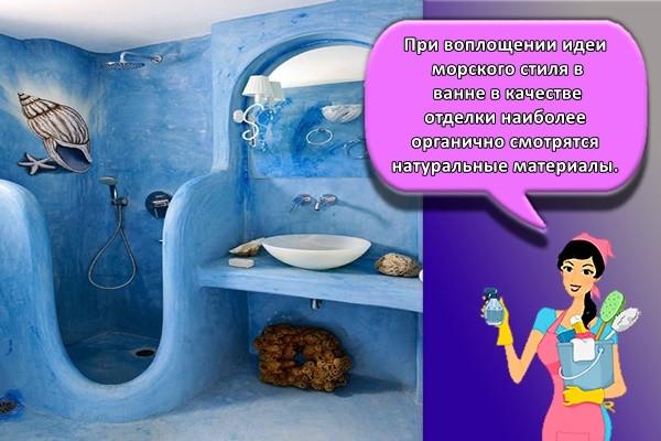 При воплощении идеи морского стиля в ванне в качестве отделки наиболее органично смотрятся натуральные материалы