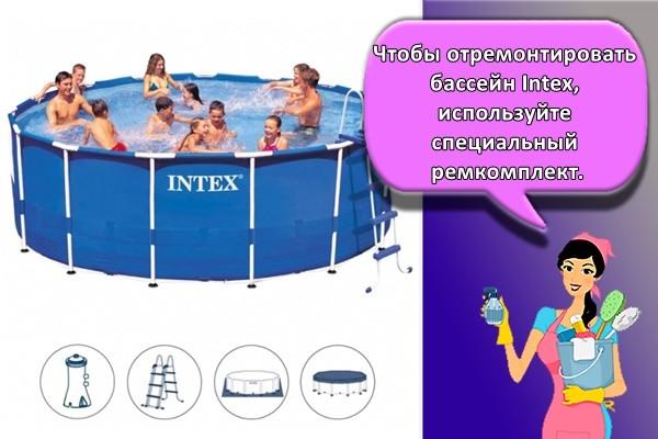 Чтобы отремонтировать бассейн Intex, используйте специальный ремкомплект.