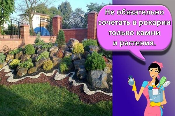 Не обязательно сочетать в рокарии только камни и растения.