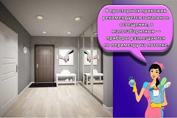 В просторных прихожих рекомендуется зональное освещение, в малогабаритных — приборы размещаются по периметру на потолке.