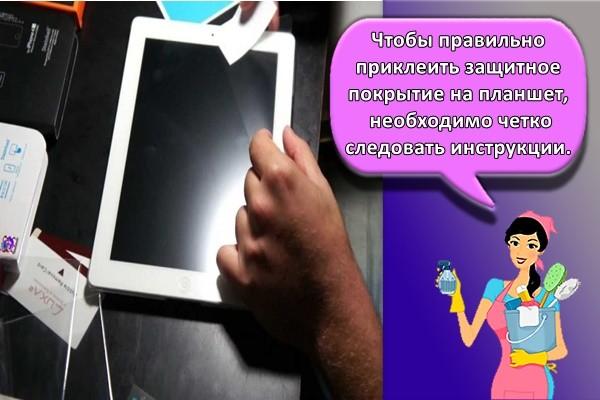 Чтобы правильно приклеить защитное покрытие на планшет, необходимо четко следовать инструкции.