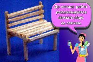 Как своими руками сделать из спичек скамейку и инструкция по созданию лавочки
