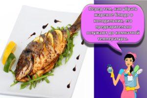 Сколько жареная рыба может храниться в холодильнике и как правильно ее разогревать