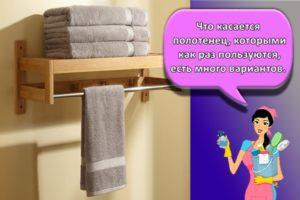 Как правильно складывать и хранить полотенца в ванной, органайзер своими руками