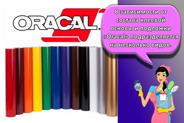 В зависимости от состава клеевой основы и подложки «Oracal» подразделяется на несколько видов.