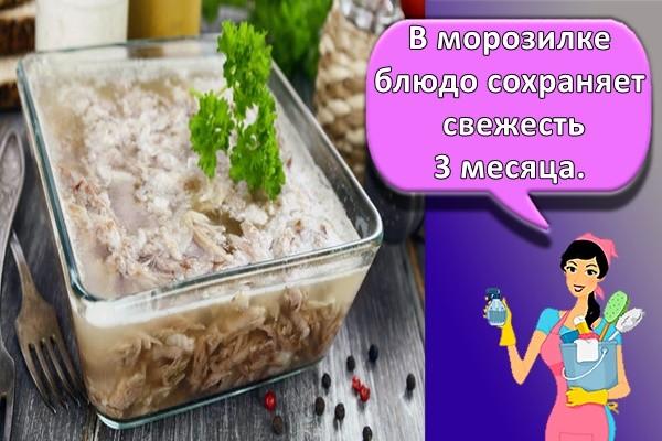 В морозилке блюдо сохраняет свежесть 3 месяца.