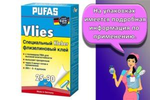 Состав и назначение обойного клея Pufas, характеристики и как правильно использовать