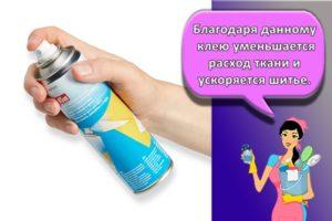 Лучшие марки клея для временной фиксации ткани и использование своими руками