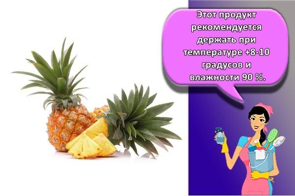 куски ананаса