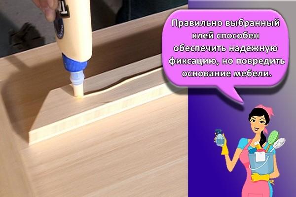 Правильно выбранный клей способен обеспечить надежную фиксацию, но повредить основание мебели.