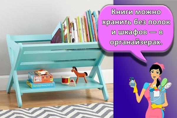 Книги можно хранить без полок и шкафов — в органайзерах.