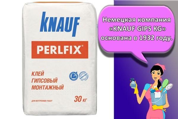 Немецкая компания «KNAUF GIPS KG» основана в 1932 году.