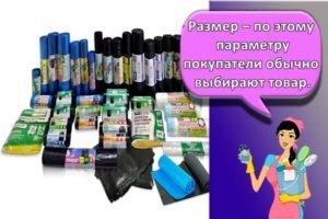 Разновидности мешков для мусора и чем их заменить, советы по выбору