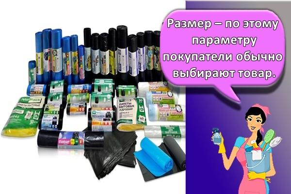 мусорные пакеты