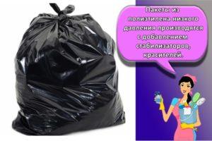 Разновидности мешков для строительного мусора и правила выбора пакетов