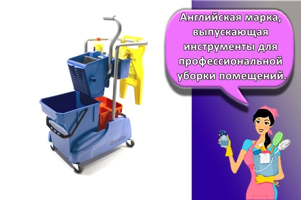 Английская марка, выпускающая инструменты для профессиональной уборки помещений.