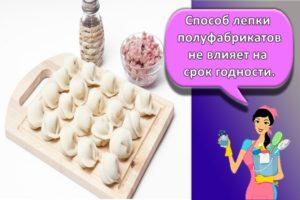 Сколько и как можно хранить пельмени в морозилке, оптимальные условия