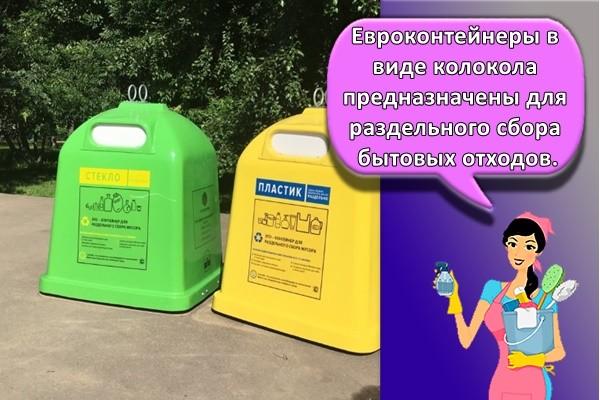 Евроконтейнеры в виде колокола предназначены для раздельного сбора бытовых отходов.