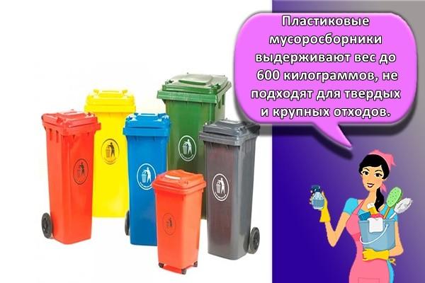 Пластиковые мусоросборники выдерживают вес до 600 килограммов, не подходят для твердых и крупных отходов.