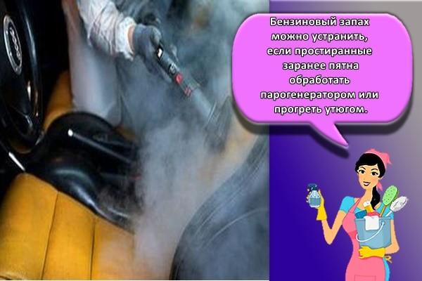 Бензиновый запах