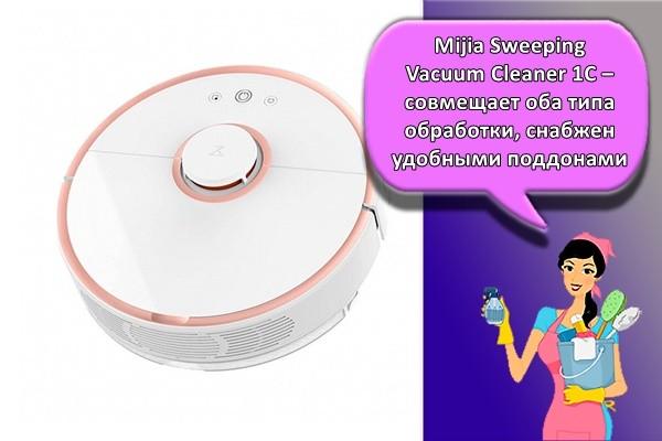 Mijia Sweeping Vacuum Cleaner 1C – совмещает оба типа обработки, снабжен удобными поддонами