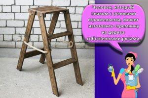 Пошаговая инструкция, как сделать деревянную стремянку своими руками