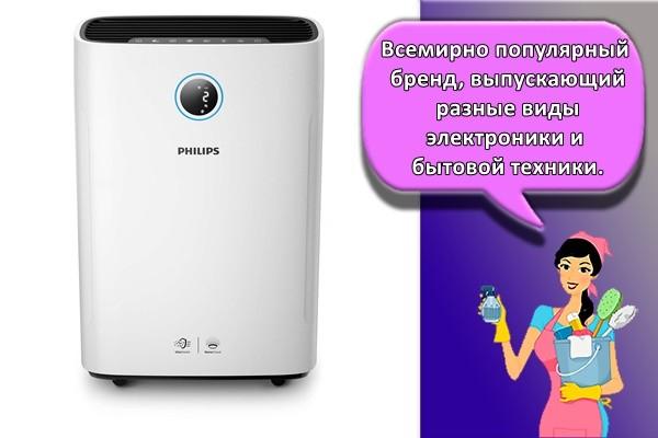 Всемирно популярный бренд, выпускающий разные виды электроники и бытовой техники.