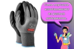 Виды и преимущества перчаток с нитриловым покрытием, советы по выбору