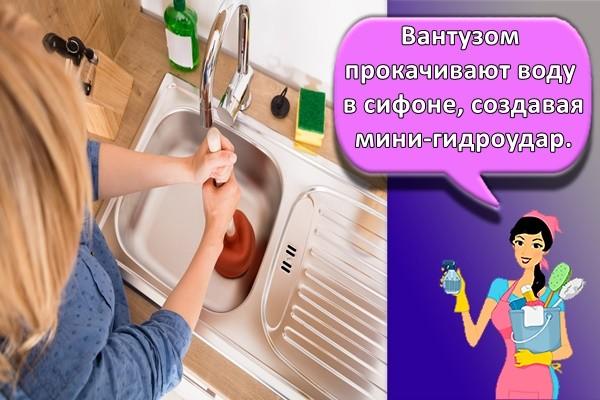 Вантузом прокачивают воду