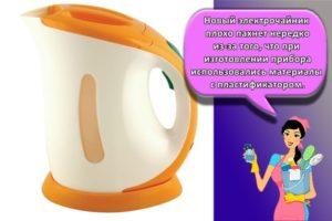 ТОП-8 способов, как можно избавиться от запаха пластмассы в электрочайнике