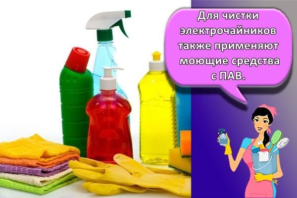 Для чистки электрочайников также применяют моющие средства с ПАВ