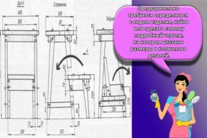 Размеры и чертежи табуретов-стремянок и как изготовить своими руками