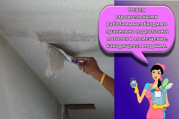 Перед строительными работами необходимо правильно подготовить потолок и помещение, находящееся под ним