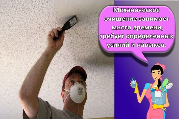 чистка потолка