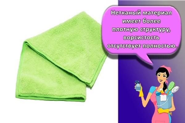 микрофибра для уборки