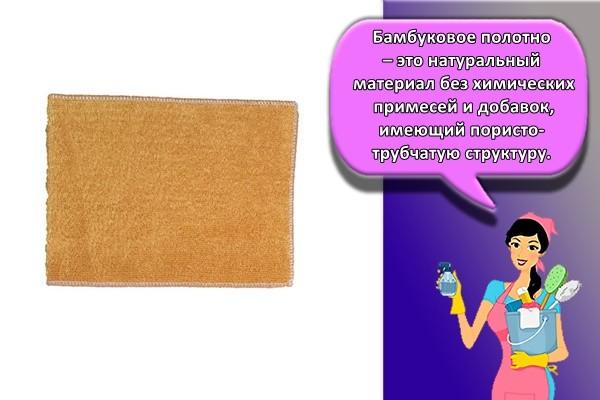 Бамбуковое полотно – это натуральный материал без химических примесей и добавок, имеющий пористо-трубчатую структуру.