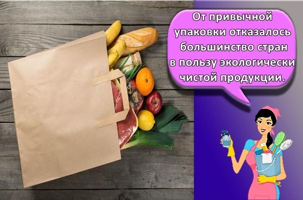От привычной упаковки отказалось большинство стран в пользу экологически чистой продукции.