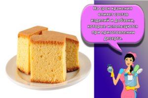 Как правильно хранить бисквит после выпечки, особенности и рекомендации