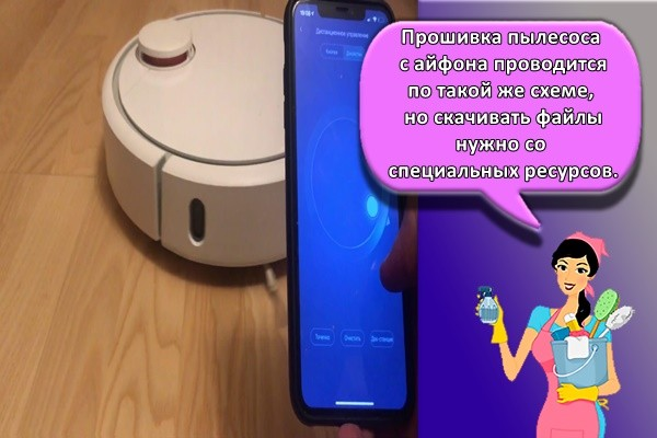 пылесос и телефон