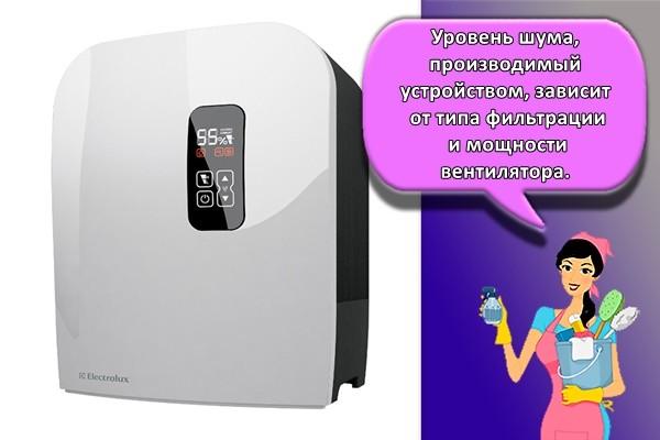 Уровень шума, производимый устройством, зависит от типа фильтрации и мощности вентилятора.