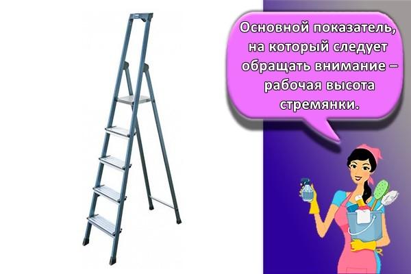 Основной показатель, на который следует обращать внимание – рабочая высота стремянки.
