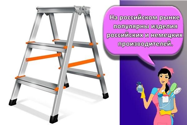 На российском рынке популярны изделия российских и немецких производителей.