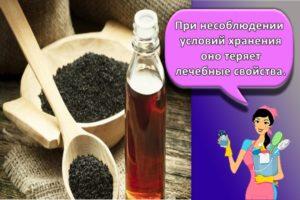 Польза масла черного тмина и как правильно и сколько можно хранить продукт
