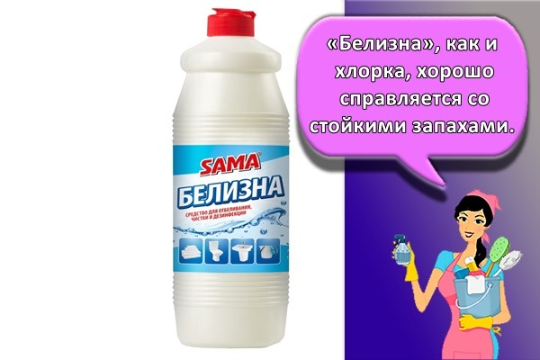 «Белизна», как и хлорка, хорошо справляется со стойкими запахами.