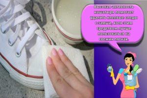Как быстро убрать клей с обуви, ТОП 20 средств и домашних методов