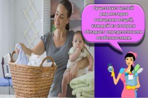 Как быстро отстирать детские какашки, правила и топ-8 способов очистки