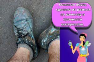 Чем можно быстро отмыть с обуви краску для обуви, лучшие способы очистки
