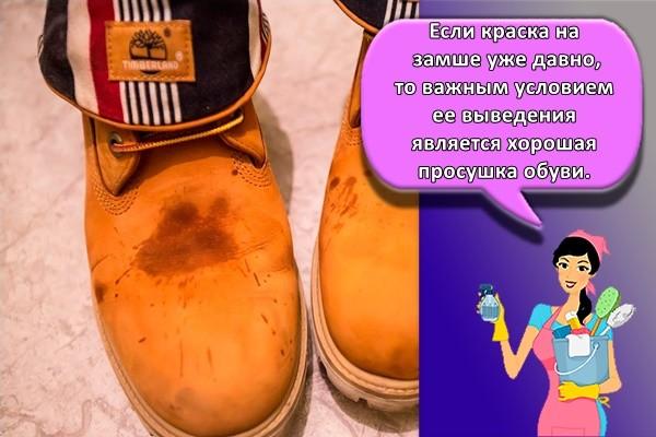 обувь грязная