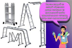 Разновидности и особенности стремянок-трансформеров, советы по выбору
